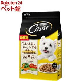 シーザー ドライ 成犬用 チキンと4種の農園野菜入り 小粒(1.5kg)【シーザー(ドッグフード)(Cesar)】[爽快ペットストア]