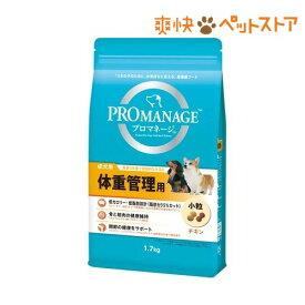 プロマネージ 体重管理用 成犬用(1.7kg)【d_marsd】【プロマネージ】[爽快ペットストア]