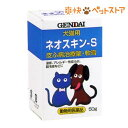 【動物用医薬品】ネオスキン-S(50g)[爽快ペットストア]