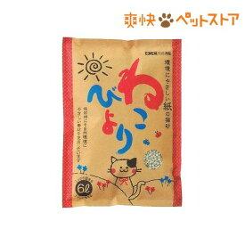 猫砂 紙の猫砂 ねこびより(6L)[爽快ペットストア]