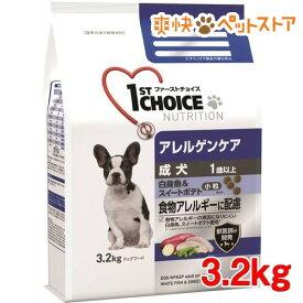 ファーストチョイス 成犬 1歳以上 アレルゲンケア 小粒 白身魚&スイートポテト(3.2kg)[爽快ペットストア]