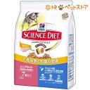 サイエンス・ダイエットシニアライト チキン 肥満傾向の高齢猫用(2.8kg)【d_sd】【dalc_sciencediet】【サイエンスダイエット】[爽快ペットストア]