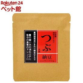 伝統食ふりかけ つぶ 納豆(10g)【伝統食ふりかけ】[爽快ペットストア]
