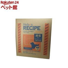 ホリスティックレセピー 減塩(6.4kg)【ホリスティックレセピー】[ドッグフード][爽快ペットストア]