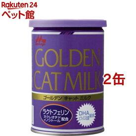森乳サンワールド ワンラック ゴールデンキャットミルク(130g*2コセット)【ワンラック(ONELAC)】[爽快ペットストア]
