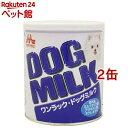 森乳サンワールド ワンラック ドッグミルク(270g*2コセット)【ワンラック(ONELAC)】[爽快ペットストア]