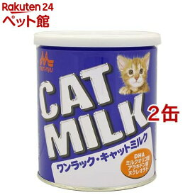森乳サンワールド ワンラック キャットミルク(270g*2コセット)【ワンラック(ONELAC)】[爽快ペットストア]