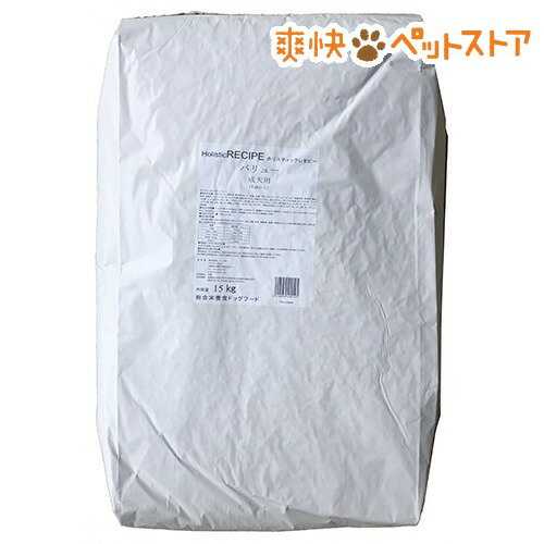 ホリスティックレセピー バリュー 犬用(15kg)【ホリスティックレセピー】【送料無料】[爽快ペットストア]