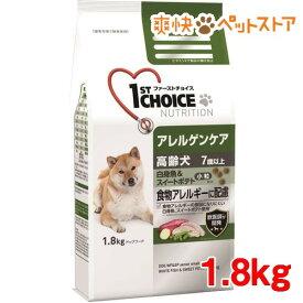 ファーストチョイス アレルゲンケア 高齢犬 7歳以上 小粒 白身魚&スイートポテト(1.8kg)【ファーストチョイス(1ST CHOICE)】[爽快ペットストア]