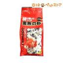 金魚の砂 ゴシキサンド(1kg)【スターペット】[爽快ペットストア]