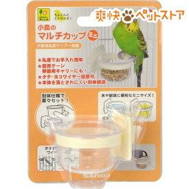 小鳥のマルチカップ ミニ B65(1コ入)【WILD(ワイルド)】[爽快ペットストア]