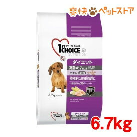 ファーストチョイス 高齢犬 7歳以上 ダイエット 小粒 チキン(6.7kg)【ファーストチョイス(1ST CHOICE)】[爽快ペットストア]
