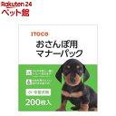 おさんぽ用 マナーパック 小・中型犬用(200枚入)[爽快ペットストア]