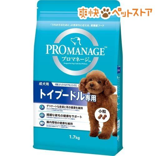 プロマネージ トイプードル専用 成犬用(1.7kg)【promanage1211】【poi10】【プロマネージ】[爽快ペットストア]