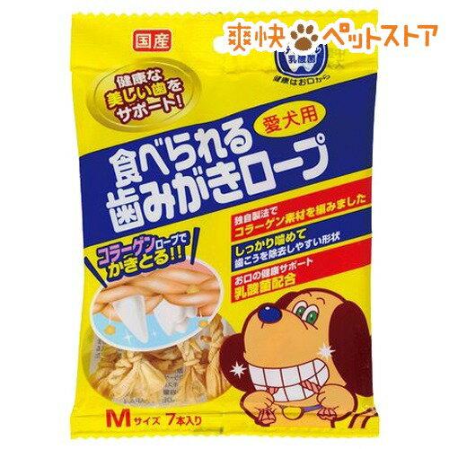 愛犬用 食べられる歯みがきロープ Mサイズ(7本入)【歯みがきロープシリーズ】[爽快ペットストア]