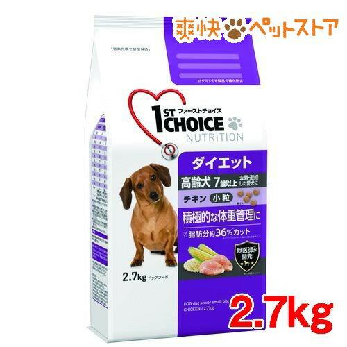 ファーストチョイス 高齢犬 7歳以上 ダイエット 小粒 チキン(2.7kg)【ファーストチョイス(1ST CHOICE)】[爽快ペットストア]