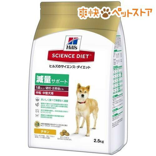 サイエンス・ダイエット 減量サポート 中粒 中型犬用 チキン(2.5kg)【d_sd】【d_dogfood】【サイエンスダイエット】[爽快ペットストア]
