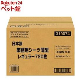 日本製 業務用シーツ薄型 レギュラー(720枚)[爽快ペットストア]