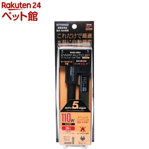 コトブキ工芸 ツーウェイオートSP 110W(1個)【コトブキ工芸】[爽快ペットストア]
