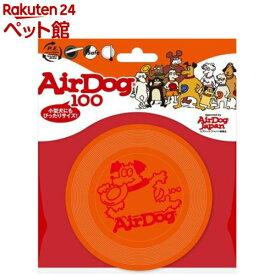 AirDog(エアドック) 100 オレンジ(1コ入)【AirDog(エアドッグ)】[爽快ペットストア]