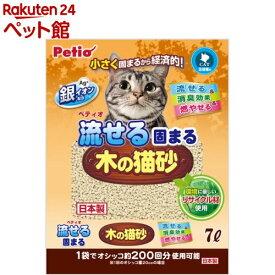 ペティオ 流せる固まる木の猫砂(7L)【d_petio】【ペティオ(Petio)】[爽快ペットストア]