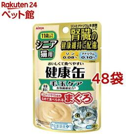 シニア猫用 健康缶 パウチ 毛玉ケア(40g*48コセット)【1906_cf02】【健康缶シリーズ】[キャットフード][爽快ペットストア]