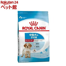 ロイヤルカナン サイズヘルスニュートリション ミディアム パピー(10kg)【d_rc】【d_rc15point】【ロイヤルカナン(ROYAL CANIN)】[ドッグフード][爽快ペットストア]