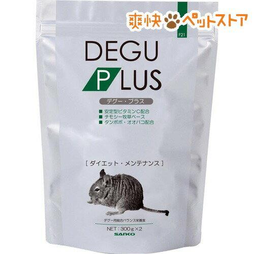 デグープラス ダイエットメンテナンス(300g*2袋入)[爽快ペットストア]