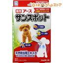 薬用 アース サンスポット 小型犬用(0.8g*6本入)【サンスポット】[爽快ペットストア]