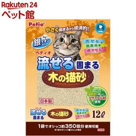 ペティオ 流せる固まる木の猫砂(12L)【d_petio】【ペティオ(Petio)】[爽快ペットストア]