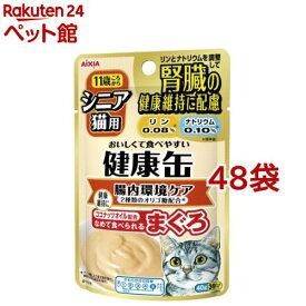 11歳ころから シニア猫用 健康缶パウチ 腸内環境ケア(40g*48コセット)【1906_cf02】【健康缶シリーズ】[キャットフード][爽快ペットストア]