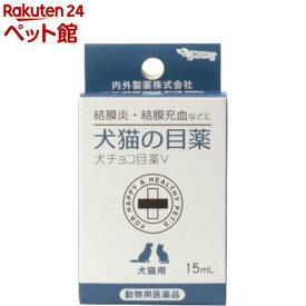 【動物用医薬品】犬猫の目薬 犬チョコ目薬V(15ml)[爽快ペットストア]