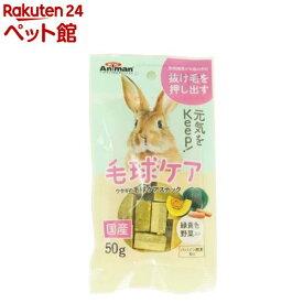 ミニアニマン ウサギの毛球ケアスナック(50g)【ミニアニマン】[爽快ペットストア]