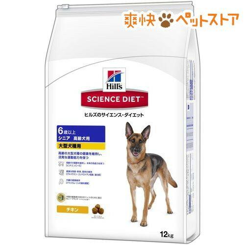 サイエンスダイエット シニア 大型犬種用 高齢犬用(12kg)【d_sd】【サイエンスダイエット】【送料無料】[爽快ペットストア]