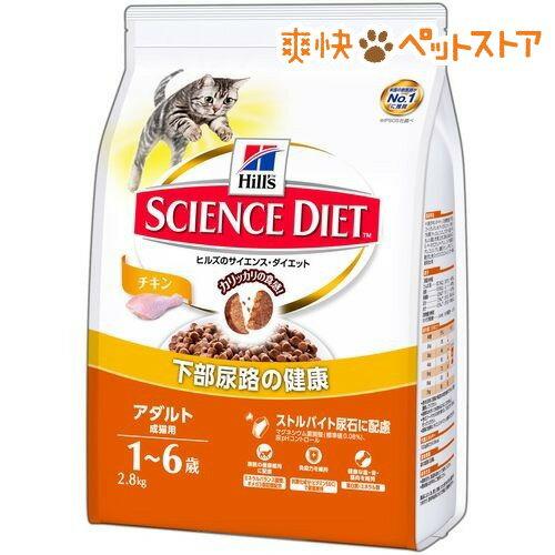 サイエンス・ダイエットアダルト チキン 成猫用(2.8kg)【d_sd】【サイエンスダイエット】[爽快ペットストア]