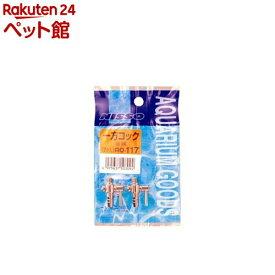 AQ-117 一方コック 金属(2コ入)[爽快ペットストア]