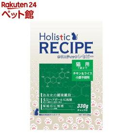 ホリスティックレセピー 猫用(330g)【ホリスティックレセピー】[キャットフード][爽快ペットストア]