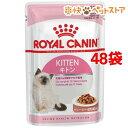 ロイヤルカナン フィーラインヘルスニュートリション ウェット キトン(85g*48コセット)【ロイヤルカナン(ROYAL CANIN)…