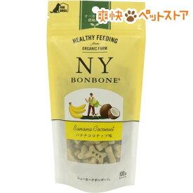 ニューヨーク ボンボーン バナナココナッツ(100g)【ニューヨーク ボンボーン(NY BON BONE)】[爽快ペットストア]