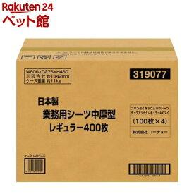 日本製 業務用シーツ中厚型 レギュラー(400枚)[爽快ペットストア]