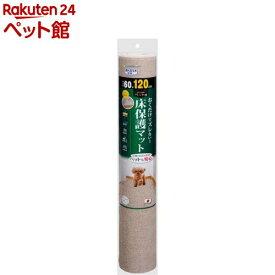 おくだけ吸着 ペット用床保護マット 60*120cm ベージュ(1枚入)【おくだけ吸着】[爽快ペットストア]