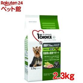 ファーストチョイス 高齢犬 ハイシニア 10歳以上 小粒 チキン(2.3kg)【r9z】【202009_sp】【ファーストチョイス(1ST CHOICE)】[ドッグフード][爽快ペットストア]