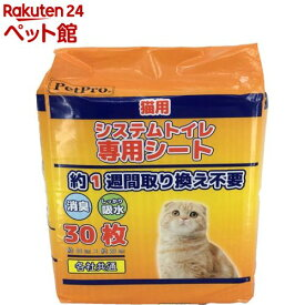 ペットプロ 猫用システムトイレ専用消臭シート(30枚入)【ペットプロ(PetPro)】[爽快ペットストア]