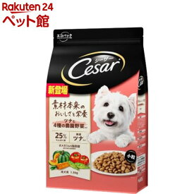 シーザー ドライ 成犬用 ツナと4種の農園野菜入り 小粒(1.5kg)【シーザー(ドッグフード)(Cesar)】[爽快ペットストア]