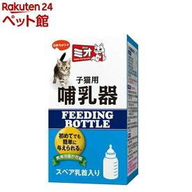 ミオ 子猫用哺乳器(1コ入)【ミオ(mio)】[爽快ペットストア]