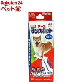 薬用 アース サンスポット 中型犬用(1.6g*1本入)【サンスポット】[ノミダニ 駆除][爽快ペットストア]