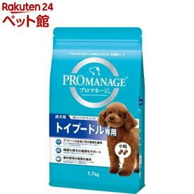 プロマネージ トイプードル専用 成犬用(1.7kg)【d_pro】【dalc_promanage】【プロマネージ】[ドッグフード][爽快ペットストア]