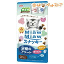 MiawMiawスナッキー 2種のアソート 焼きえび味・ほたて味(5g*6袋入)【ミャウミャウ(Miaw Miaw)】[爽快ペットストア]