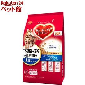 ビューティープロ キャット 猫下部尿路の健康維持 1歳から(1.4kg)【d_beauty】【ビューティープロ】[キャットフード][爽快ペットストア]