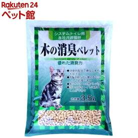 猫砂 常陸化工 システムトイレ用 木の消臭ペレット(3.5L)[爽快ペットストア]